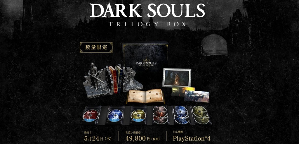 Dark Souls Remastered; trilogie