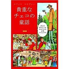 Zlaté české pohádky - japonsky - Kniha