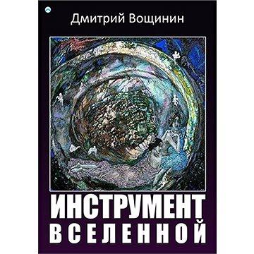 Nástroj vesmíru - Elektronická kniha