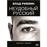 Nepříjemně ruské - Elektronická kniha