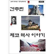 Stručné dějiny českých zemí (korejsky) - Kniha