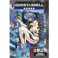 Ghost in the Shell: 1 - Kniha