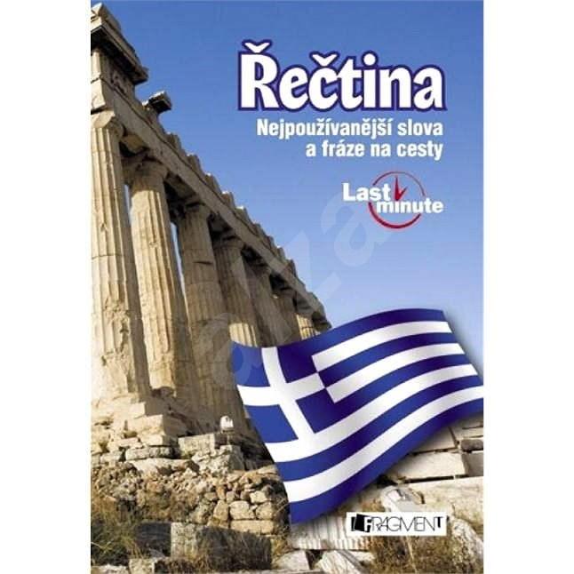 Řečtina last minute - Anthi Zerva
