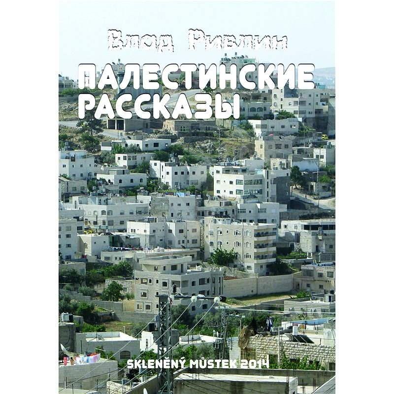 Palestinské povídky - Vlad Rivlin