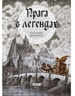 Praha v legendách (rusky) -